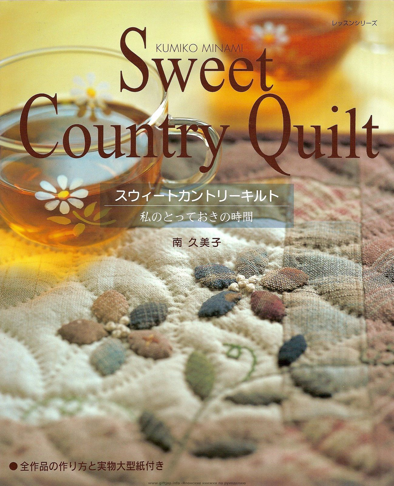 Sweet Country Quilt