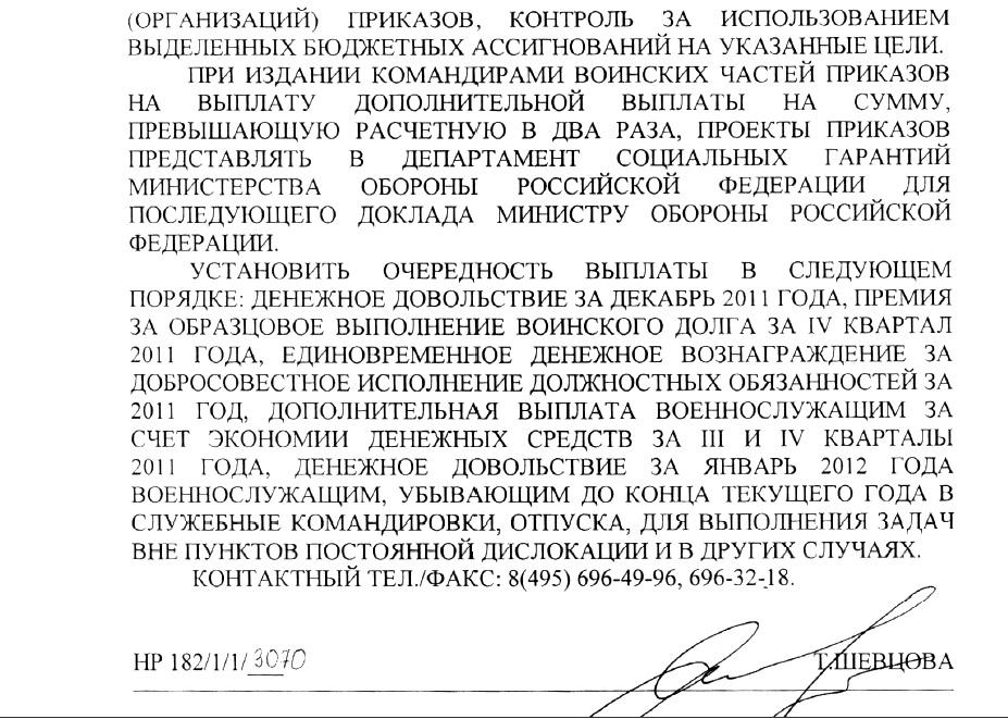 Премия Гп Вс Рф По 1010 За 3-Й Квартал 2013