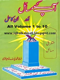 Aap Ke Masail aur Unka Hal By Maulana Yousuf Ludhianvi