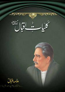 Kulyat-e-Iqbal  Alama Muhammad Iqbal