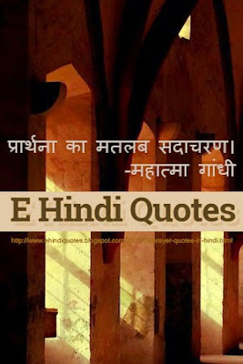Prayer Quotes in Hindi