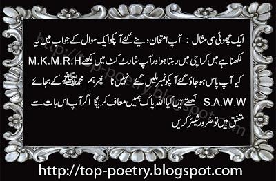 Islami-Mobile-Shayari-Sms-Urdu-