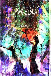 Kahani Pucho Tum (urdu novels) By Farzana Agha complete in pdf