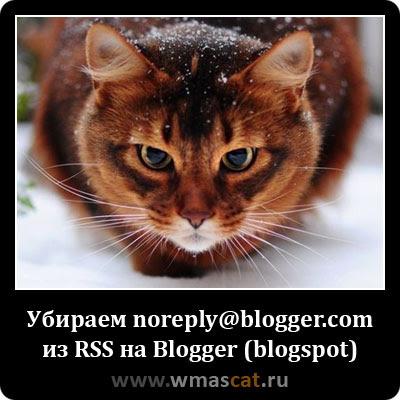 Убираем noreply@blogger.com из RSS на Blogger (blogspot)