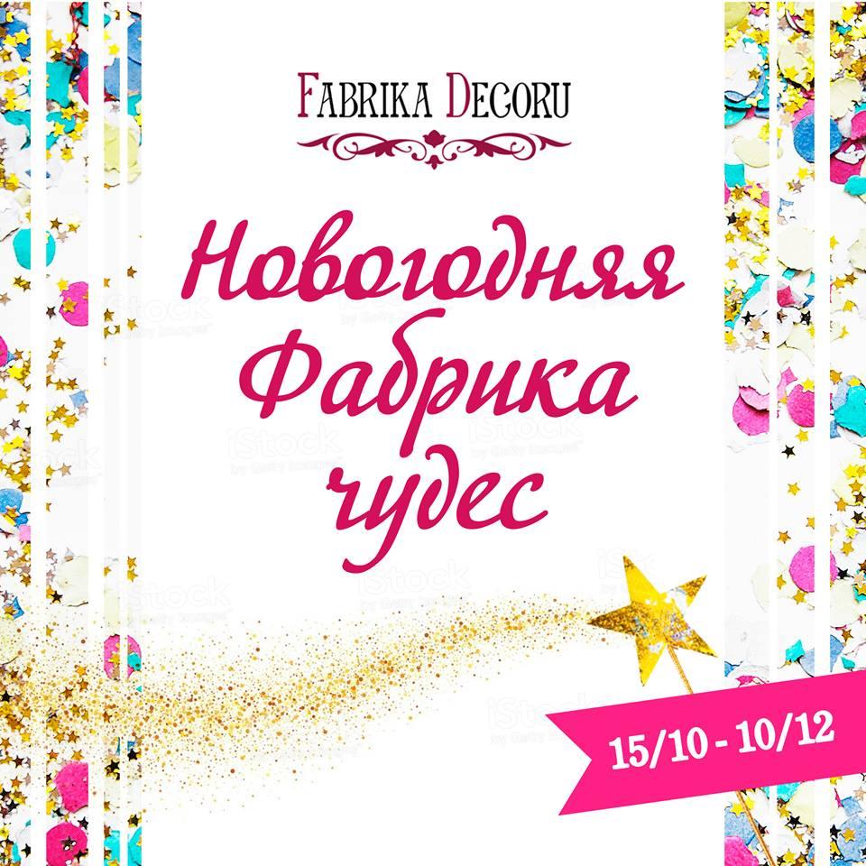 """СП """"Новогодняя Фабрика чудес"""" с ТМ Фабрика Декору"""