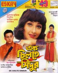 Ek Chilte Sindur 2004 Bengali Movie Watch Online