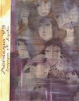 Νότα Κυμοθόη Λεύκωμα ΄95 Ζωγραφική Ν.Κυμοθόη Βιβλίο 1995
