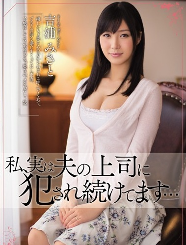Watch-086 I, In Fact We Continue To Be Committed To The Boss Of The Husband … Yoshiura Misato