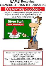 Διημερο εθελοντικης αιμοδοσιας, 19-20 Απριλιου 2016