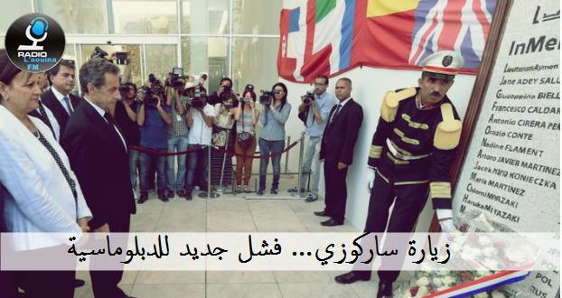 زيارة ساركوزي… فشل جديد للدبلوماسية