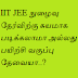 IIT JEE நுழைவு தேர்விற்கு சுயமாக படிக்கலாமா அல்லது பயிற்சி வகுப்பு தேவையா..?