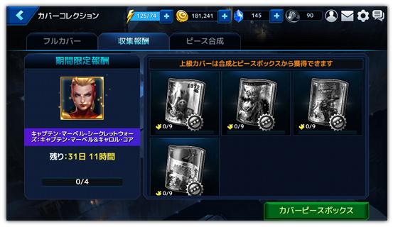 """""""MARVEL Future Fight""""のアップデート情報。""""Secret Wars バトルワールド""""の開催に""""カバーコレクション""""の追加など。 marvel-gf-Image003"""