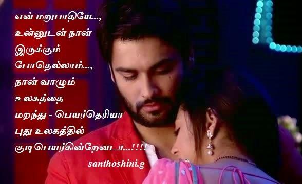 Tamil Kadhal Kavithaigal - Nila: Feel My Love