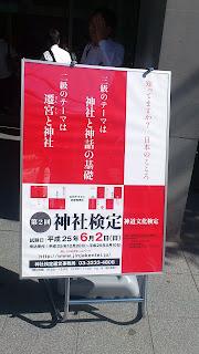 神社検定の看板