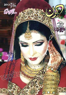 Kiran Digest March 2013 pdf
