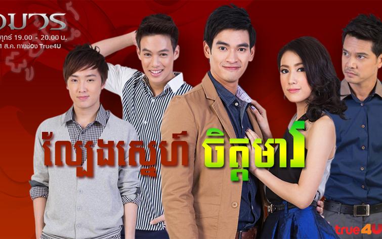 [ Movies ] Lbeng Sne Chet Mae - Khmer Movies, Thai - Khmer, Series Movies