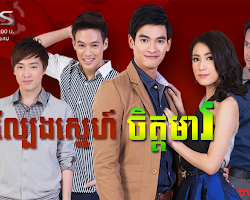 [ Movies ] Lbeng Sne Chet Mae ( Lbech Sne Chit Mea) - Khmer Movies, Thai - Khmer, Series Movies