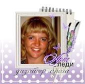 Была дизайнером