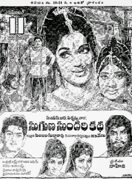 Suguna Sundari Katha 1970