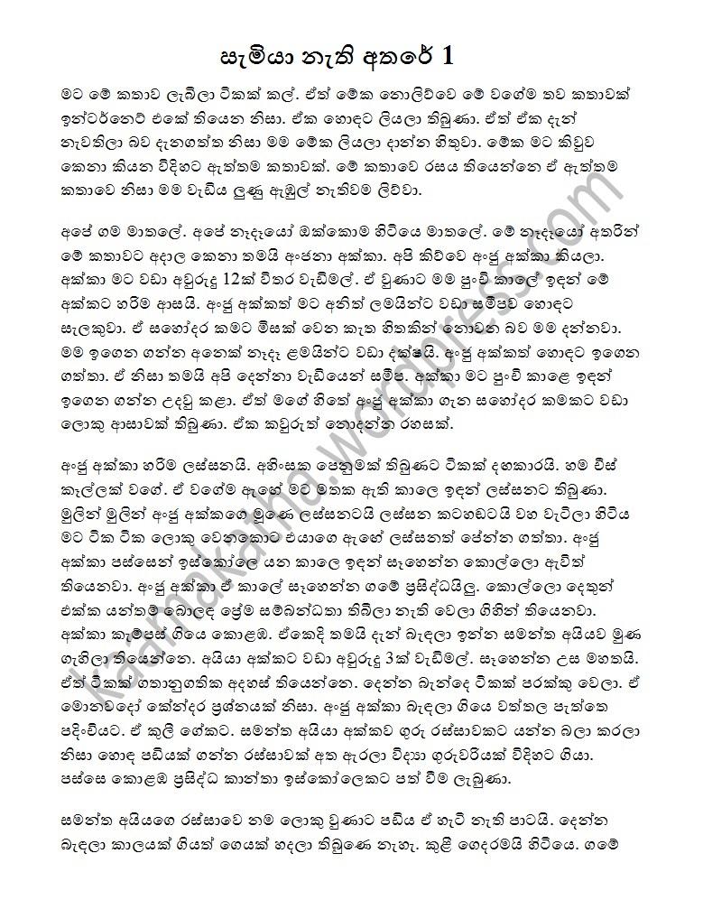 Wal Katha Sinhalen - Samiya Nethi Athare 1 - Sinhala Wal Katha