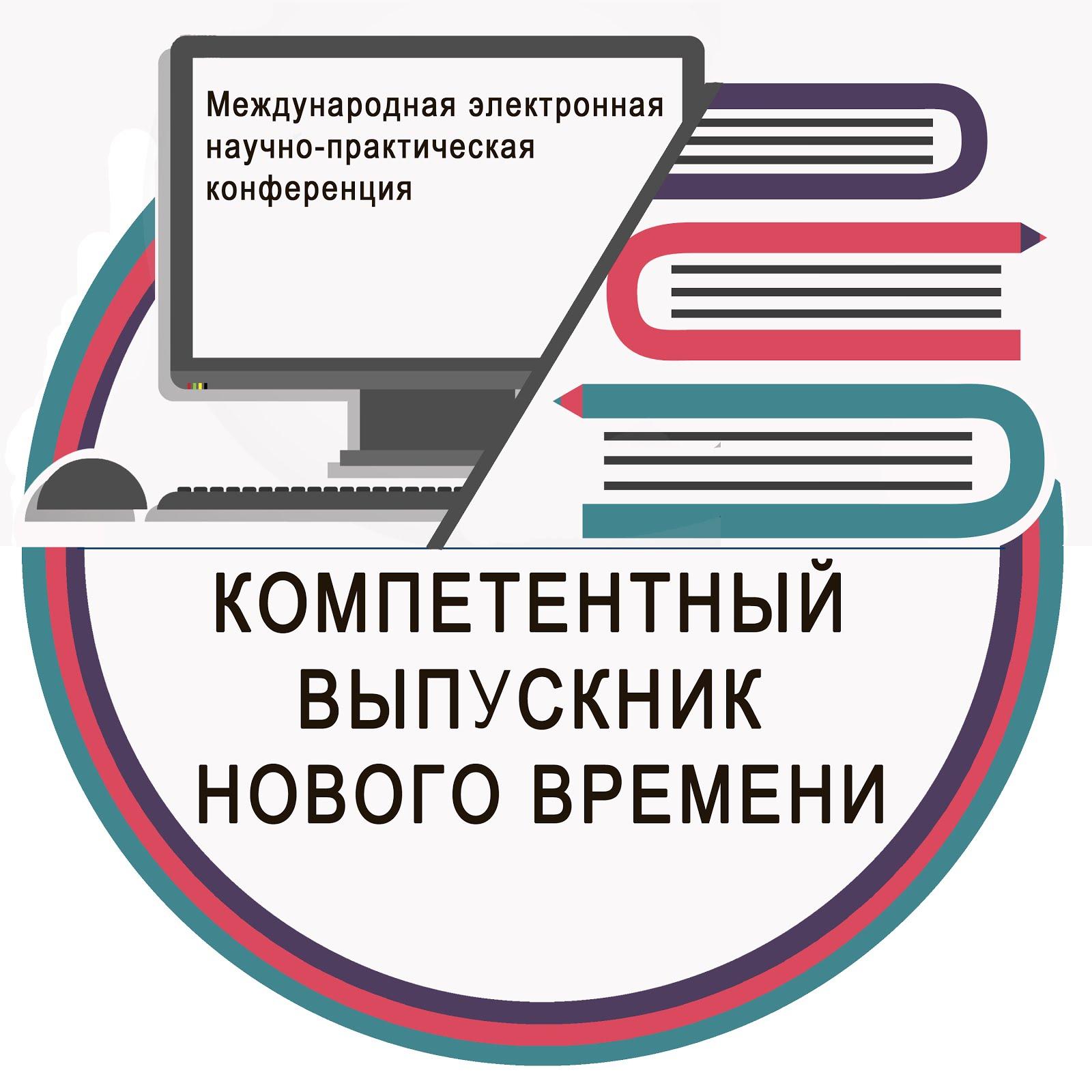 Международная электронная научно-практическая конференция 2015год