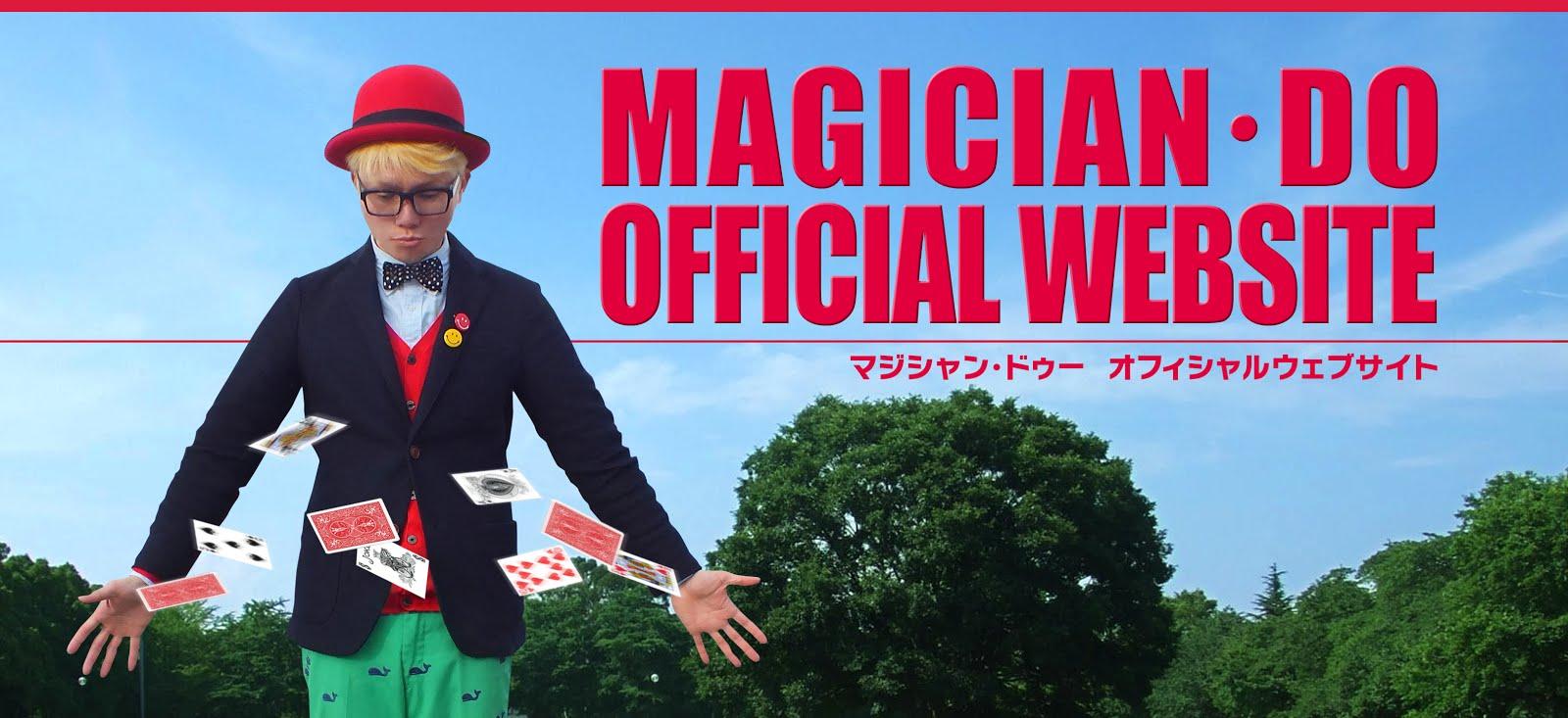 マジシャン・ドゥー オフィシャルウェブサイト