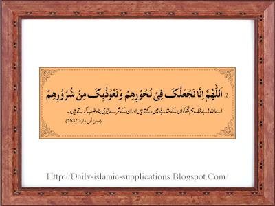 دشمنوں سے حفاظت کی دُعا ۲
