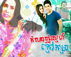 [ Movies ] Komnanh Sne Krao Tomra - Thai Drama In Khmer Dubbed - Thai Lakorn - Khmer Movies, Thai - Khmer, Series Movies