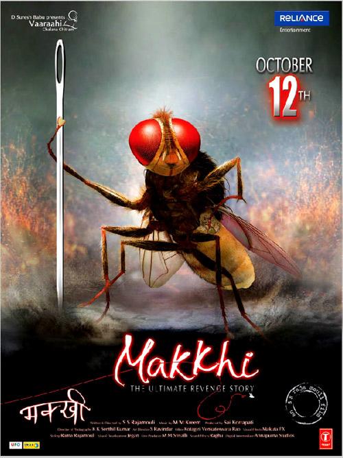 first look bollywood movie makkhi trailer new punjabi
