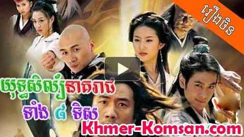 Chinese Movie || Yuthisel Neak Reach 8 Tis [Complete], Chinese Khmer Movie