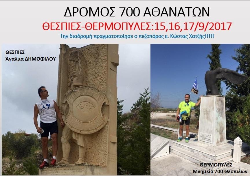 ΔΡΟΜΟΣ 700 ΑΘΑΝΑΤΩΝ