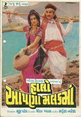 Halo Aapna Malak Man (1994) - Gujarati Movie