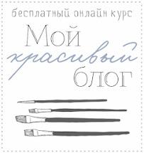 Красивый блог с Аленой Sineoka