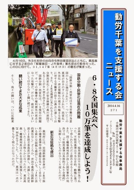 http://www.jpnodong.org/pdf/20140416.pdf