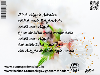 Best telugu life quotes - Life quotes in telugu - Best inspirational quotes about life - Best telugu inspirational quotes - Best telugu inspirational quotes about life