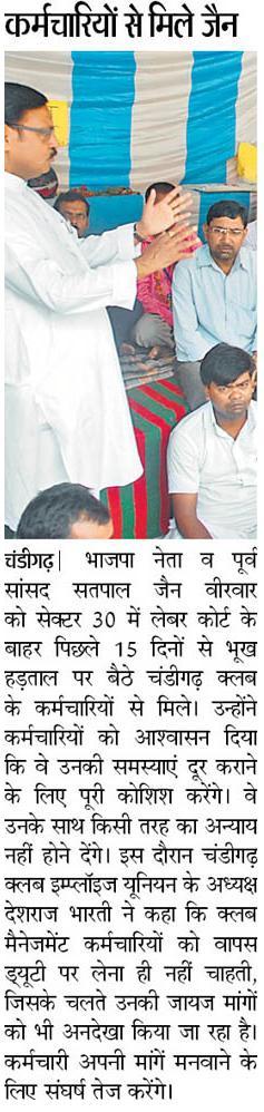 भूख हड़ताल पर बैठे चंडीगढ़ क्लब कर्मचारियों से मिले सत्य पाल जैन