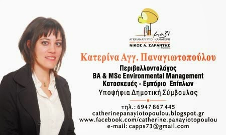 www.facebook.com/catherine.panayiotopoulou