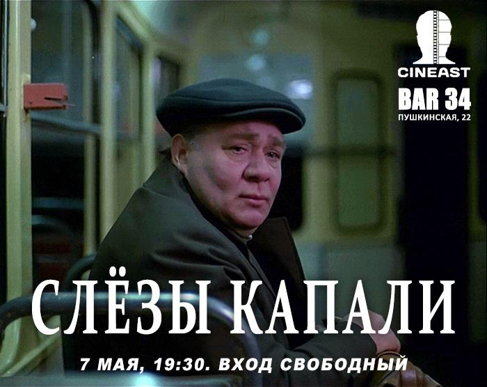 Киноклуб Cineast. Слёзы капали (1982), реж. Георгий Данелия, ретроспектива