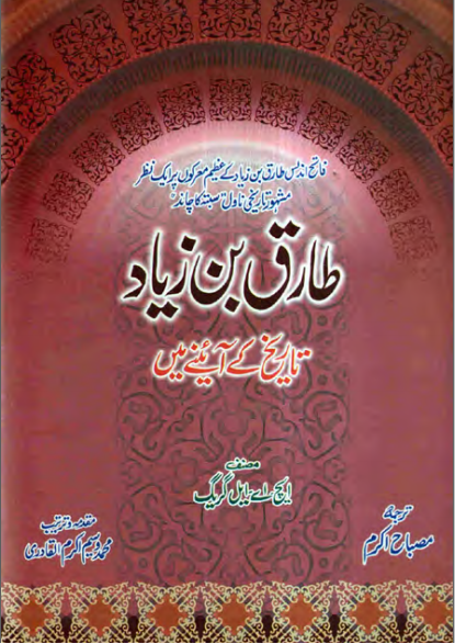 Tariq Bin Zayad Urdu Book BY H.A.L Grack