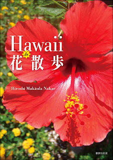 http://www.amazon.co.jp/Hawaii-%E8%8A%B1%E6%95%A3%E6%AD%A9-Hiroshi-Makaula-Nakae/dp/4863850255/ref=pd_sim_b_5?ie=UTF8&refRID=1G5QNAMR8H5RXSC35XJZ