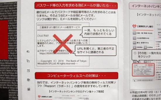 三菱東京UFJ銀行から届いた「詐欺メールに注意」のハガキ