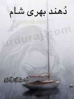 Dhund Bhari Sham By Rukhsana Nigar Adnan complete in pdf