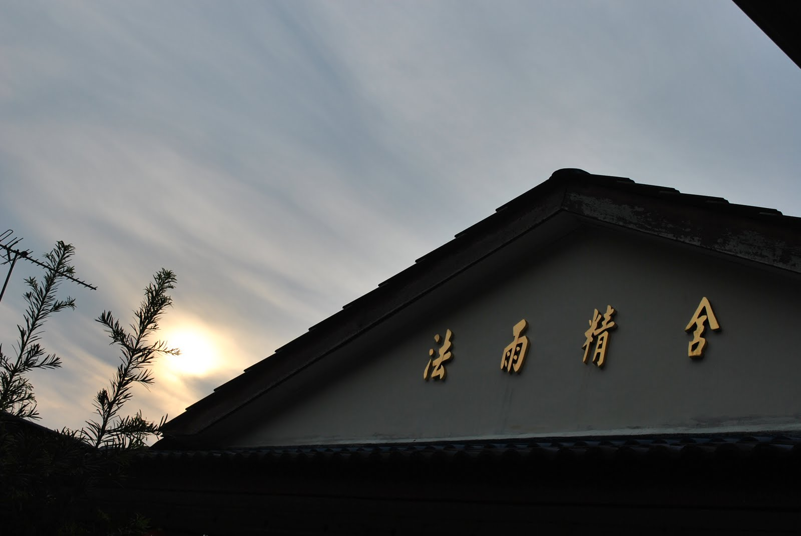 法雨精舍Fa Yi Buddhist Lodge