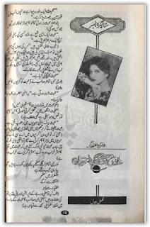 Sanu Lag Gai Beikhtiari (Romantic Urdu Novels) By Faiza Iftikhar complete in pdf