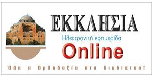 ΕΚΚΛΗΣΙΑ Online