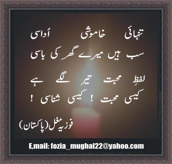 udaas poetry   udaas urdu poetry