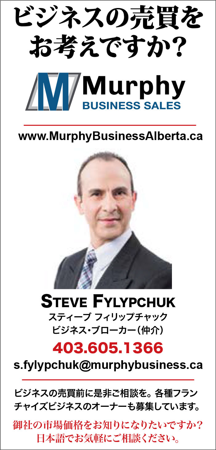 Murphy Business Sales Steve Fylypchuk