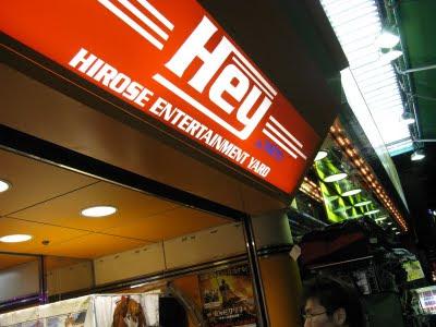 akihabara hirose entertainment yard hey