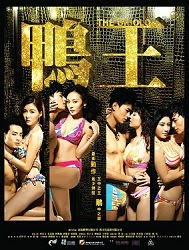 Trai Bao 2015