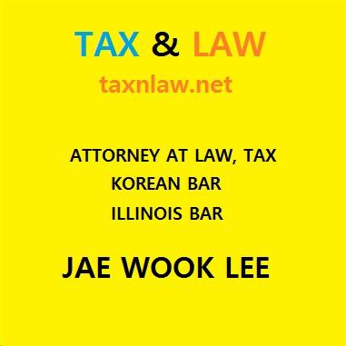 세금과 법률 그룹(변호사 이재욱)